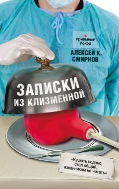 Обложка книги Записки с клизменной