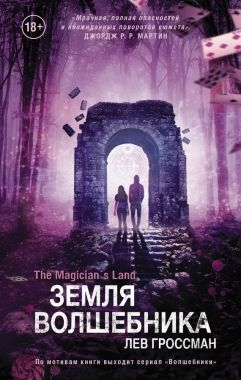Обложка книги Земля волшебника