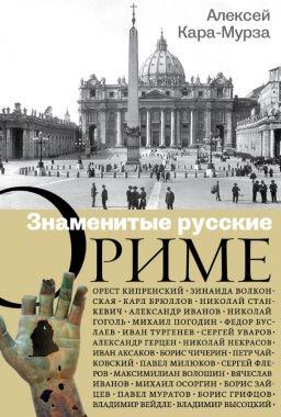 Обложка книги Знаменитые русские что до Риме
