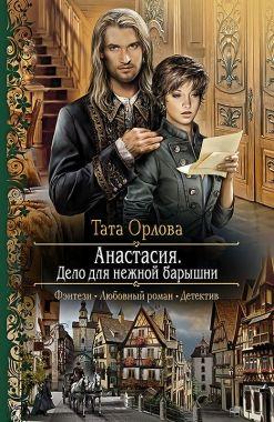 Тата орлова об авторе