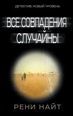 Все совпадения случайны рени найт (детектив) медиа книга youtube.